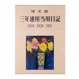 【2019年1月始まり】 博文館 三年連用当用日記 A5 014