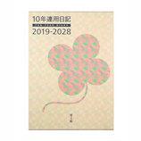 【2019年1月始まり】 博文館 10年連用日記 B5 025