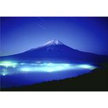 ピンナップ ポストカード 富士山 降る星 FJ103