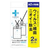 クロニタス 首かけマスク 無香料 2個セット│消臭剤・乾燥剤 消臭剤・脱臭剤