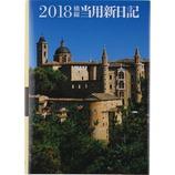 【2018年1月始まり】 高橋書店 中型横線当用新日記 B6判 デイリー 11