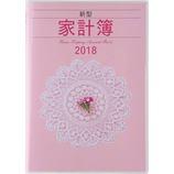 【2018年1月始まり】 高橋書店 No.26 新型家計簿 A5判