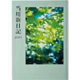 【2019年1月始まり】 高橋書店 No.1 中型当用新日記 B6 デイリー