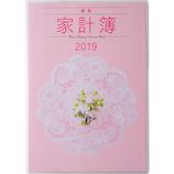 【2019年1月始まり】 高橋書店 No.26 新型家計簿 A5 ウィークリー
