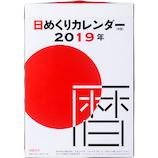 【2019年版・日めくり】 高橋書店 E502 日めくりカレンダー 中型