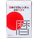 【2019年版・日めくり】 高橋書店 E503 日めくりカレンダー 小型