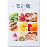 【2020年1月始まり】 高橋書店 No.25 実用家計簿 A5 ウィークリー