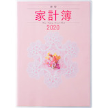 【2020年1月始まり】 高橋書店 No.26 新型家計簿 A5 ウィークリー