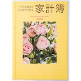 【2020年1月始まり】 高橋書店 No.28 一ヵ月の収支がひと目でわかる家計簿 B5 マンスリー