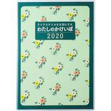【2020年1月始まり】 高橋書店 No.30 わたしのかけいぼ B5 ウィークリー 花柄