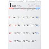 【2020年版・壁掛】高橋書店 E77 エコカレンダー壁掛 B4