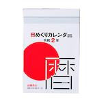 【2020年版・日めくり】高橋書店 E504 日めくりカレンダー 超小型