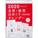 【2020年版・日めくり】高橋書店 E501 名言・格言日めくりカレンダー(手帳大賞作品集)