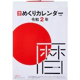 【2020年版・日めくり】高橋書店 E502 日めくりカレンダー 中型