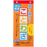 【2020年版・日めくり】高橋書店 E511 日めくり型 楽しく覚える!ことわざカレンダー