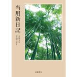 【2021年1月始まり】 高橋書店 No.1 中型当用新日記 B6 デイリー