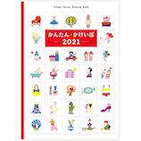 【2021年1月始まり】 高橋書店 No.38 かんたんかけいぼ B5 マンスリー