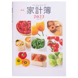 【2022年1月始まり】 高橋書店 実用家計簿 A5 25 白│手帳・日記帳 ビジネス手帳