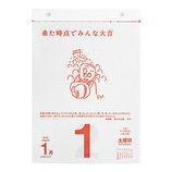 【2022年版・日めくり】 高橋書店 E501 名言・格言 日めくりカレンダー B5判│カレンダー 日めくりカレンダー