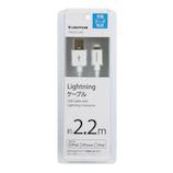多摩電子工業 Lightningケーブル ストレート 2.2m TIH23L22W ホワイト