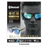 多摩電子工業 骨伝導Bluetoothスピーカー付きサングラス TBS58K