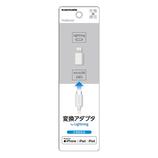 多摩電子工業 ライトニング変換アダプタ TH296LSW ホワイト│携帯・スマホアクセサリー モバイルバッテリー・携帯充電器