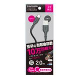 多摩電子工業 USB2.0 Type-C/USBソフトタフケーブル 2.0m TH269CAT20K ブラック│携帯・スマホアクセサリー モバイルバッテリー・携帯充電器