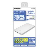 多摩電子工業 モバイルバッテリー 10000mAh 2ポート TL115UW ホワイト│携帯・スマホアクセサリー モバイルバッテリー・携帯充電器