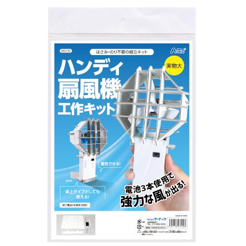 アーテック ハンディ扇風機工作キット