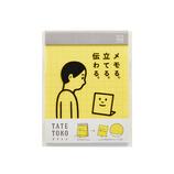 カンミ堂 タテトコ 方眼罫 TA−1003 黄色