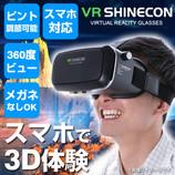 Hamee VR SHINECONヘッドセット ブラック