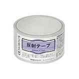 キラックス 反射テープ 50mm×3m 白│ガムテープ・粘着テープ 反射テープ・シート