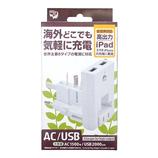 USB対応マルチ変換アダプター2A VA39WH