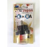 コンサイス 日本国内専用アダプター BFタイプ