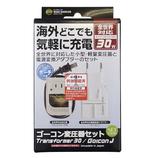 RW ゴーコン変圧器セット RW108│変圧器・海外用電化製品