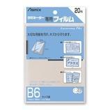 アスカ ラミ20枚入 BH-110 B6サイズ