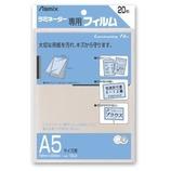アスカ ラミ20枚入 BH-112 A5サイズ