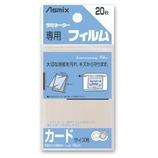 アスカ ラミ20枚入 BH-121 カードサイズ