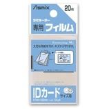 アスカ ラミ20枚入 BH-125 IDカードサイズ