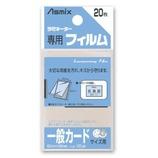 アスカ ラミ20枚入 BH-126  一般カードサイズ