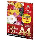 アスカ(Asmix) ラミネーター専用フィルム A4サイズ F1026 100枚入