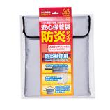 ASMIX 安心保管袋 防炎タイプ FP200 A4