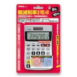 アスカ(Asmix) 軽減税率対応電卓 シルバー C1244 シルバー