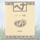 <東急ハンズ> ナイアード ヘナ+木藍 100g画像