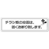 コイケ企画 エスプリ CS−017 チラシ類の投函は〜│サインプレート その他 サインプレート