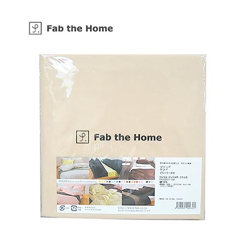 FabtheHome ピロケース M ソリッド/サンド