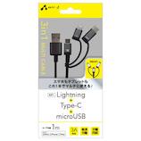 エアージェイ 3in1 マルチケーブル(Lightning+Type-c+micro USB) UKJ-LMC100 BK ブラック