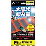 エアージェイ(air−J) ポータブルソーラー充電器7W型 オレンジ│携帯・スマホアクセサリー モバイルバッテリー・携帯充電器
