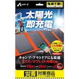 エアージェイ(air−J) ポータブルソーラー充電器14W型 オレンジ│携帯・スマホアクセサリー モバイルバッテリー・携帯充電器