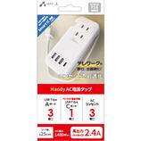 エアージェイ(air−J) Handy AC電源タップ スマートIC搭載 AOT-H2 ホワイト│携帯・スマホアクセサリー モバイルバッテリー・携帯充電器